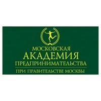 Московская академия предпринимательства при правительстве москвы отзывы все